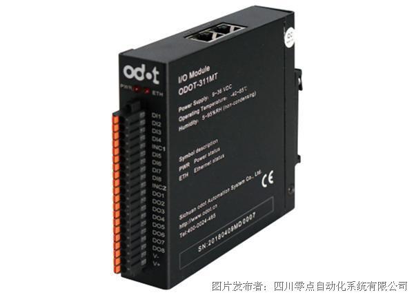 零点系列一体化 IO ODOT-311MT模块