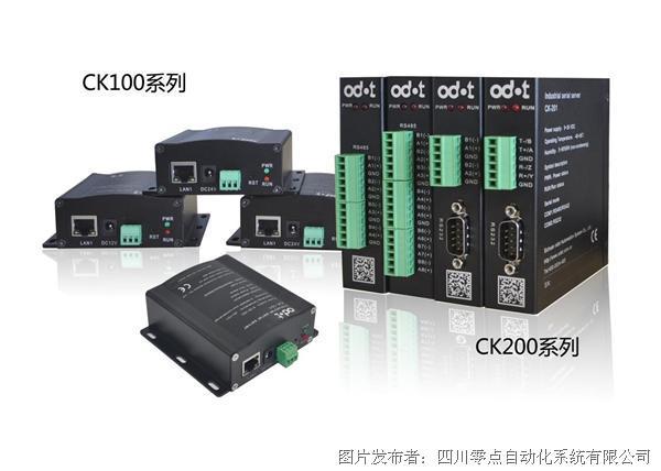 零点CK系列串口服务器