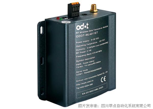 零點ODOT-WL4011ET無線數傳電臺