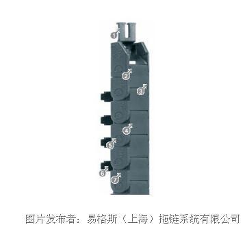 易格斯074系列拖鏈,可在內側打開