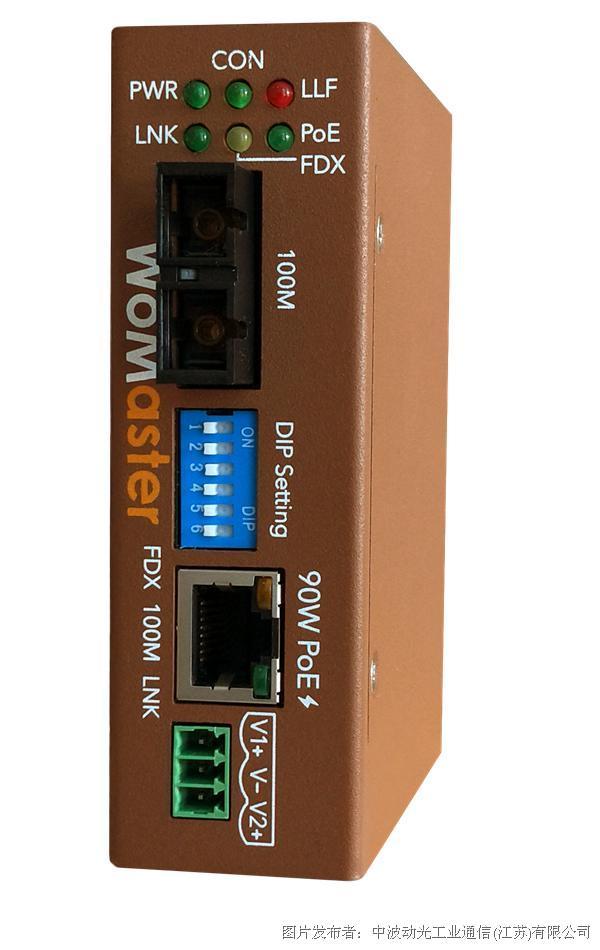 中波动光 90W PoE光电转换器 DP101