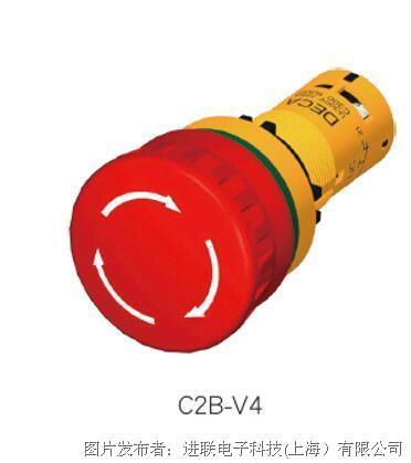 进联C2B型紧急开关(Emergency Stop Switches)