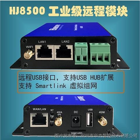 華杰智控無線PLC遠程控制物聯網網關