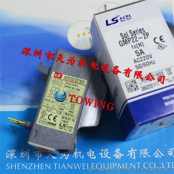 韩国LS/LG产电马达保护继电器GMP22-2P 22A