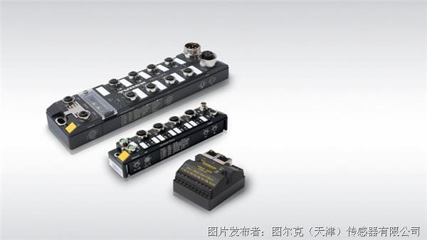 图尔克 SIDI集成PROFINET中的IO-LINK设备