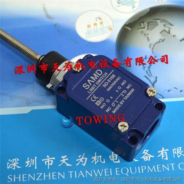 台湾山电SAMD行程开关SD-5168