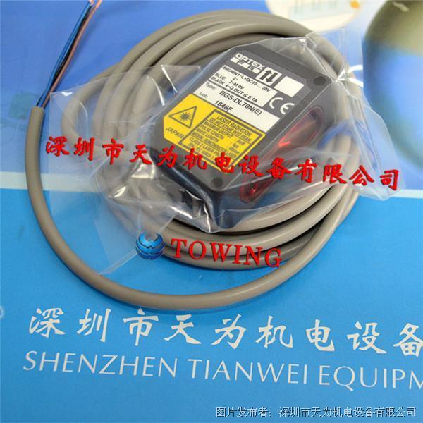 日本奥普士OPTEX光电传感器BGS-DL70N(E)