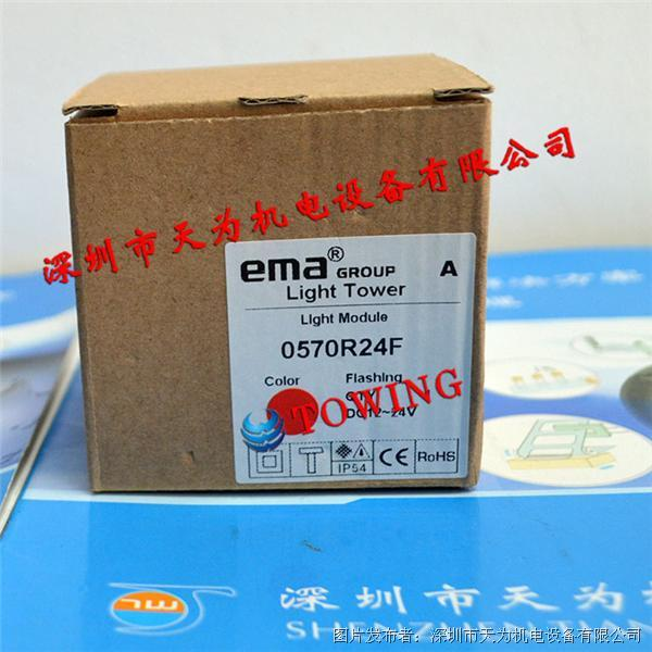 美国伊玛EMA頻閃型紅色灯层模块0570R24F