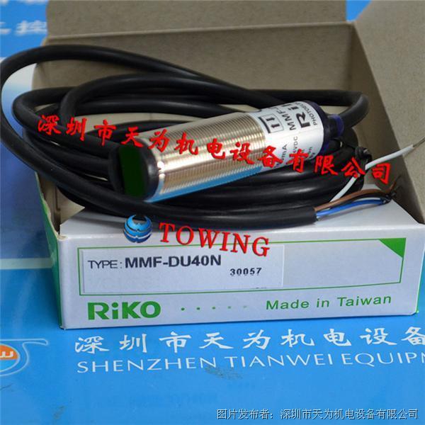 台湾瑞科RIKO圆管型光电开关MMF-DU40N