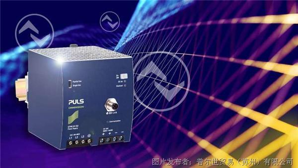 电源作为工业物联网(IIoT)的数据源—QT40.241-B2