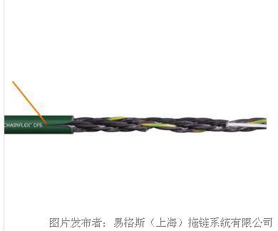 易格斯chainflex® CF5 高柔性控制电缆