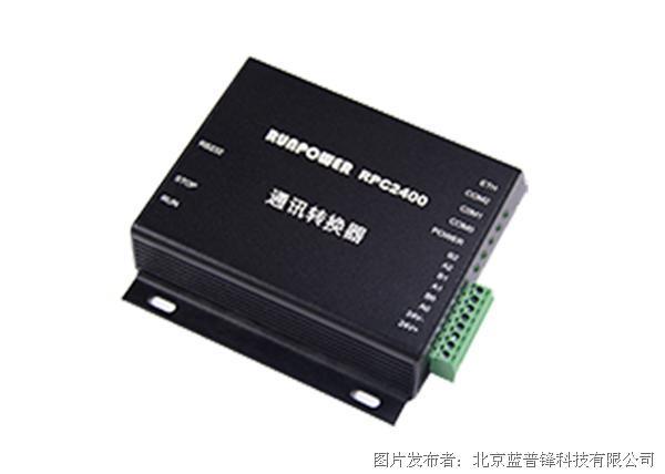蓝普锋RPC系列RPC2400  通讯模块