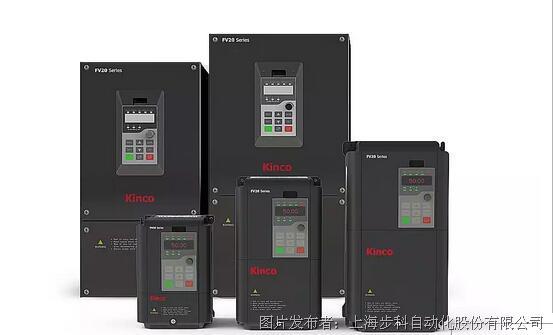 步科 新品上市| Kinco FV20系列高性能矢量變頻器正式上市!