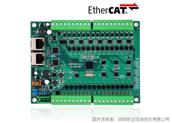 正运动EIO1616总线扩展模块