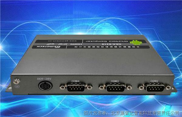 支持刷臉支付的ARM架構工控機GEA-8319