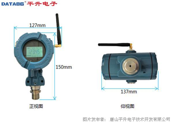 唐山平升 NB无线压力表/无线压力变送器