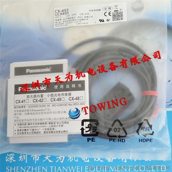 Panasonic松下 CX-493 小型光电传感器