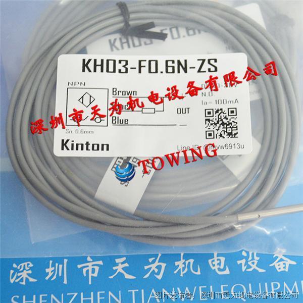 台湾 精通 KINTON 接近开关KH03-F0.6N-ZS