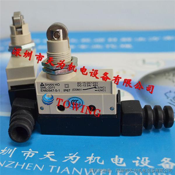 台湾山河SHANHO限位开关SML-3311