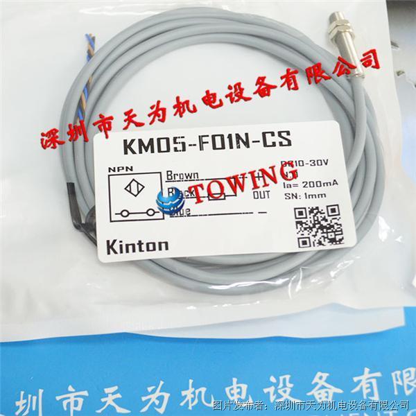 台湾KINTON精通KM05-F01N-CS接近开关