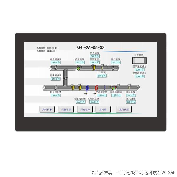 上海迅饶  W15-1041 15.6寸WEB组态触摸屏