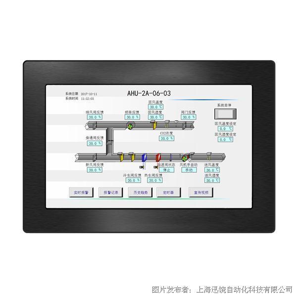 上海迅饶  W10-1041 10.1寸WEB组态触摸屏