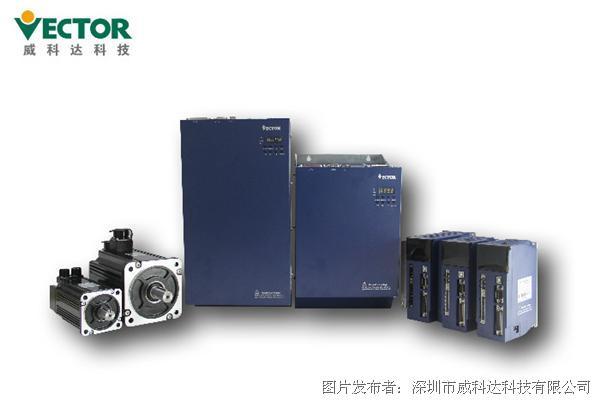 威科達 VEC-VBF系列追剪專用型、中大功率伺服驅動器