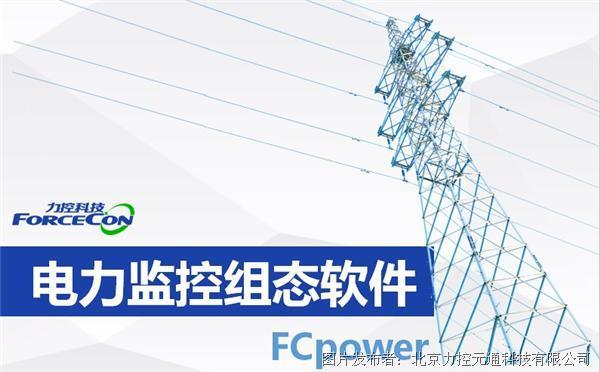 電力監控組態軟件FCPower