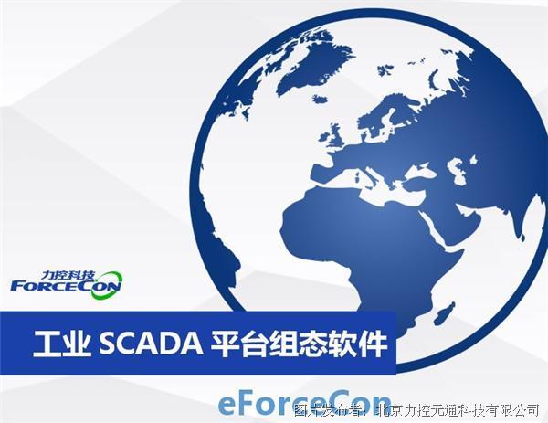 工业SCADA平台eForceCon