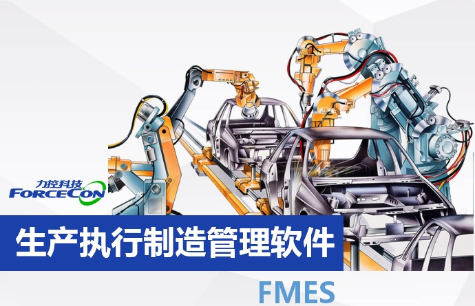 生产制造执行系统FMES