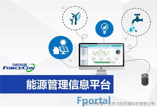 能源管理平臺Fportal