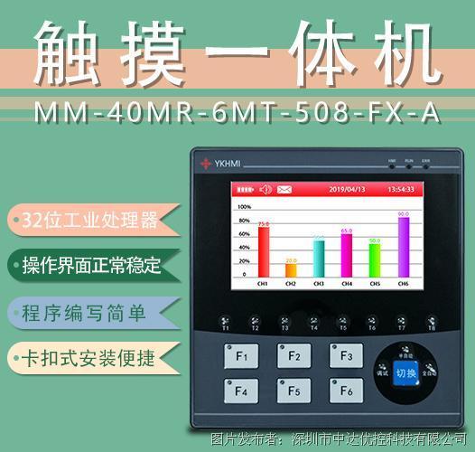 中达优控一体机MM-40MR-6MT-508-FX-A 可触摸