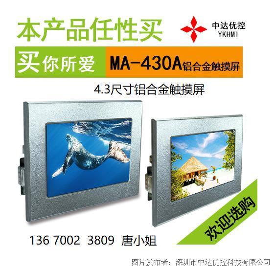 中达优控4.3寸铝合金工业屏MA430A嵌入式组态屏