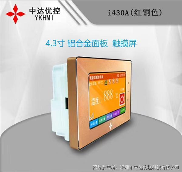 中达优控 铝合金触摸屏人机界面4.3寸工业屏i430A