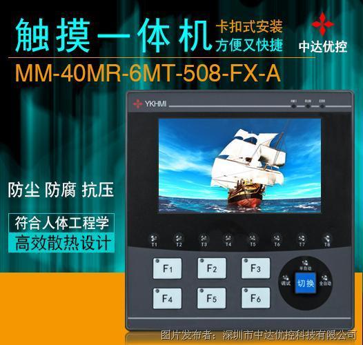 中達優控一體機MM-40MR-6MT-508-FX-B 可觸摸