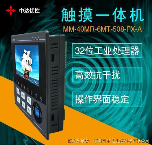 中達優控一體機MM-40MR-6MT-508-FX-A 可觸摸
