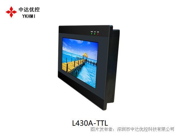 中达优控TTL 电平真彩屏7寸L700A-TTL 电平触摸屏