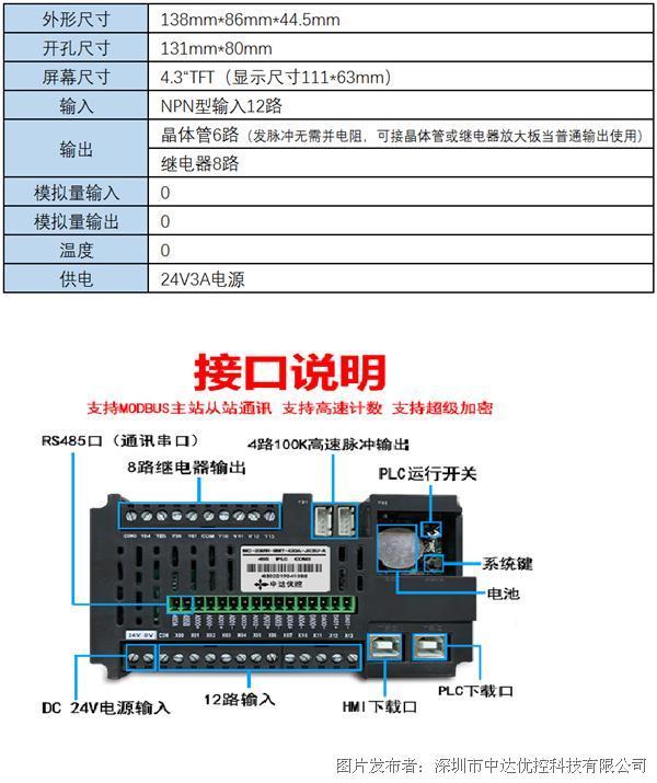 中达优控触摸屏一体机4.3寸一体机MC-20MR-6MT-430-JK3U-A