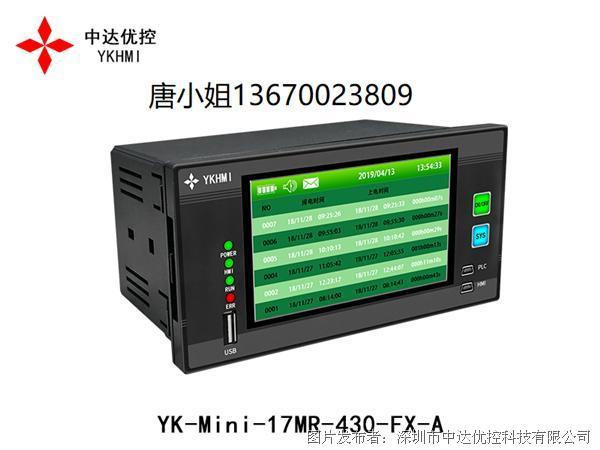 中达优控4.3寸触摸屏一体机YK-Mini-17MR-430-FX-A 经济型