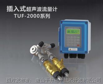 插入式超声波流量计(平升电子TUF-2000系列)