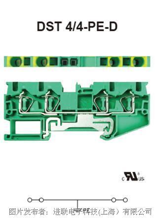 进联 DST 4/3-PE-D接线端子