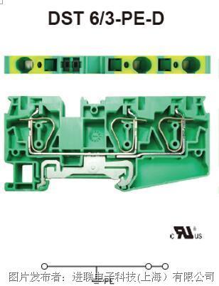 进联 DST 6/3-PE-D接线端子