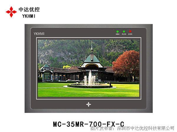 中达优控7寸一体机MC-35MR-4MT-700-FX-C