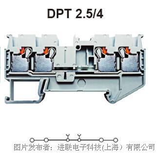 进联DPT 2.5/3接线端子
