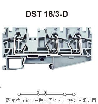 进联DST 16-D接线座