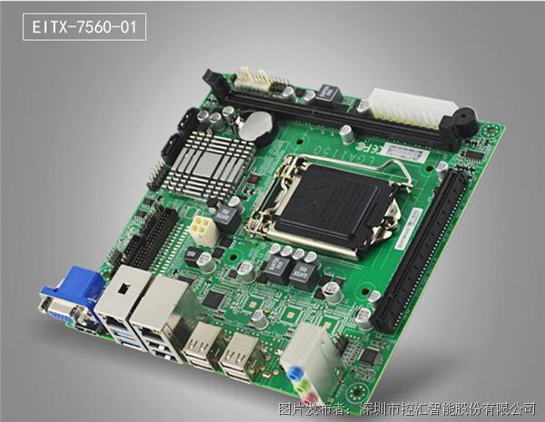 控匯智能 EITX-7560四代CPU高性能視覺檢測工控板