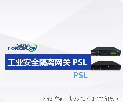 力控元通 工业安全隔离网关PSL