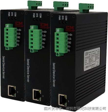 訊記 485串口模塊RS485串口網關工業modbus網關