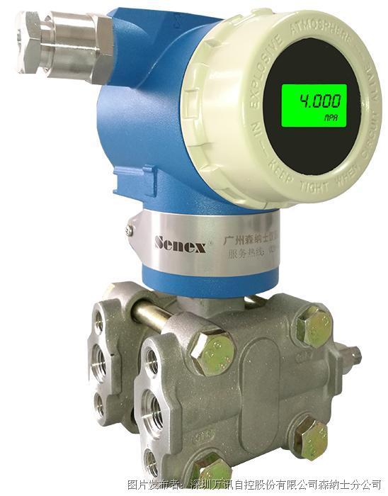 Senex-森纳士 DP型电容式智能差压(流量)变送器