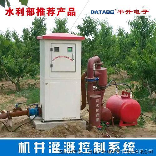 唐山平升 IC卡控制器——國家高效節水灌溉示範項目